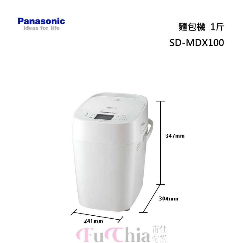 Panasonic SD-MDX100 變頻 麵包機 1斤容量