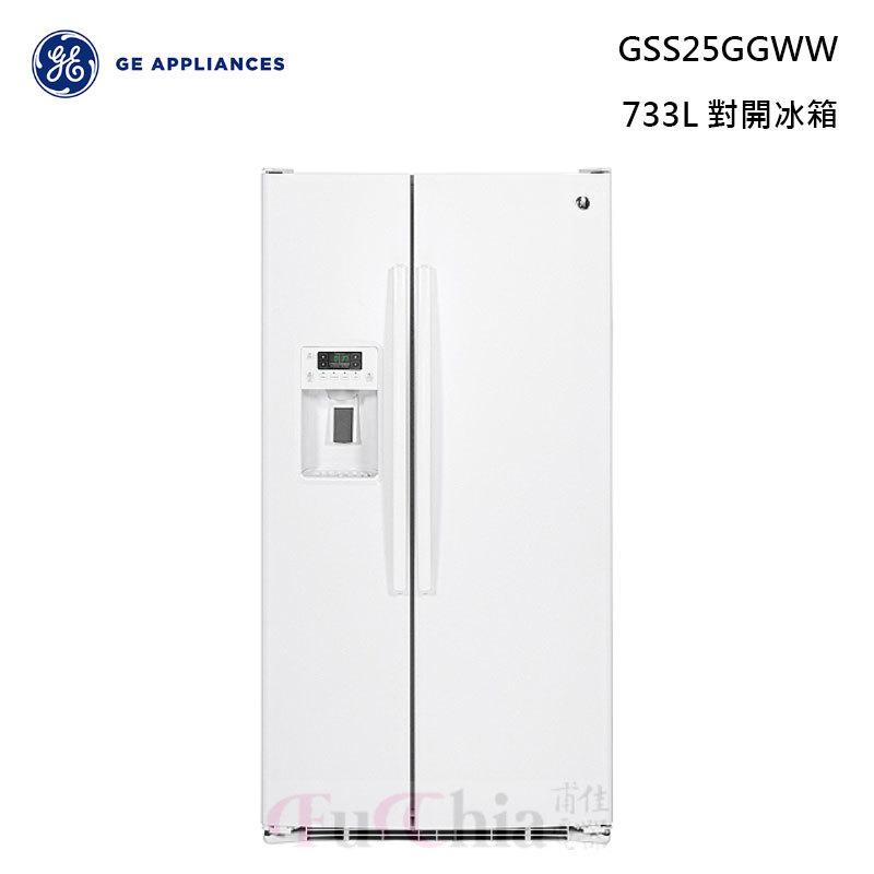 GE GSS25GGWW 門外取冰取水 對開冰箱 733L