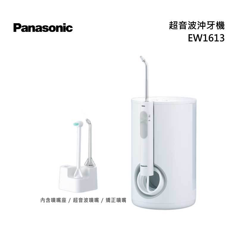 Panasonic EW-1613 音波沖牙機 家用專業型