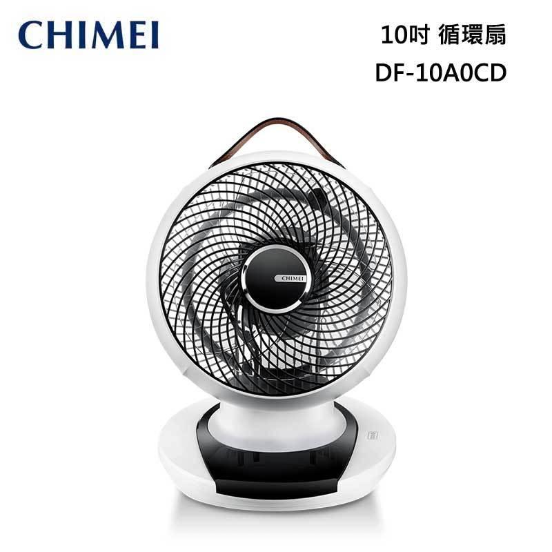 CHIMEI DF-10A0CD 10吋 循環扇 DC風扇