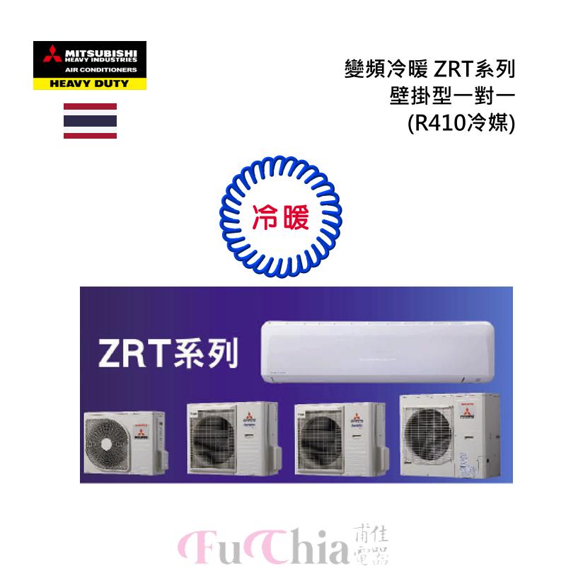 MITSUBISHI ZRT-S系列 冷暖變頻 壁掛分離式冷氣 1對1