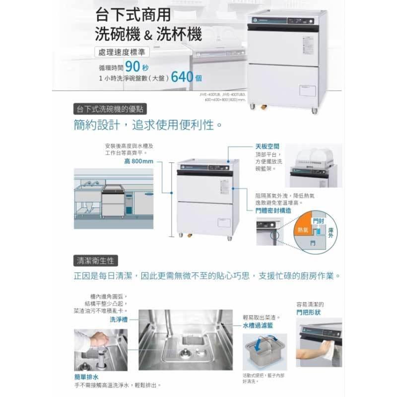 HOSHIZAKI JWE-400TUB 商用洗碗機 台下型
