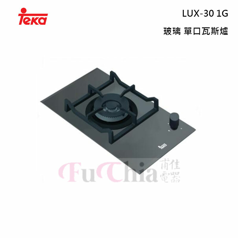 teka LUX-30 1G 玻璃 單口瓦斯爐 30cm