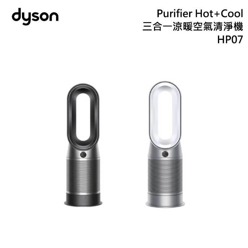DYSON HP07 Purifier Hot+Cool 三合一涼暖智慧空氣清淨機 冷暖風扇
