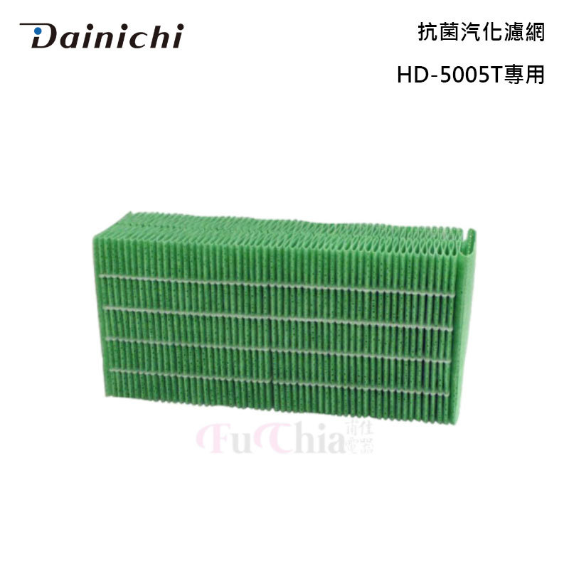 DAINICHI H060506 抗菌汽化濾網 HD-5005T專用