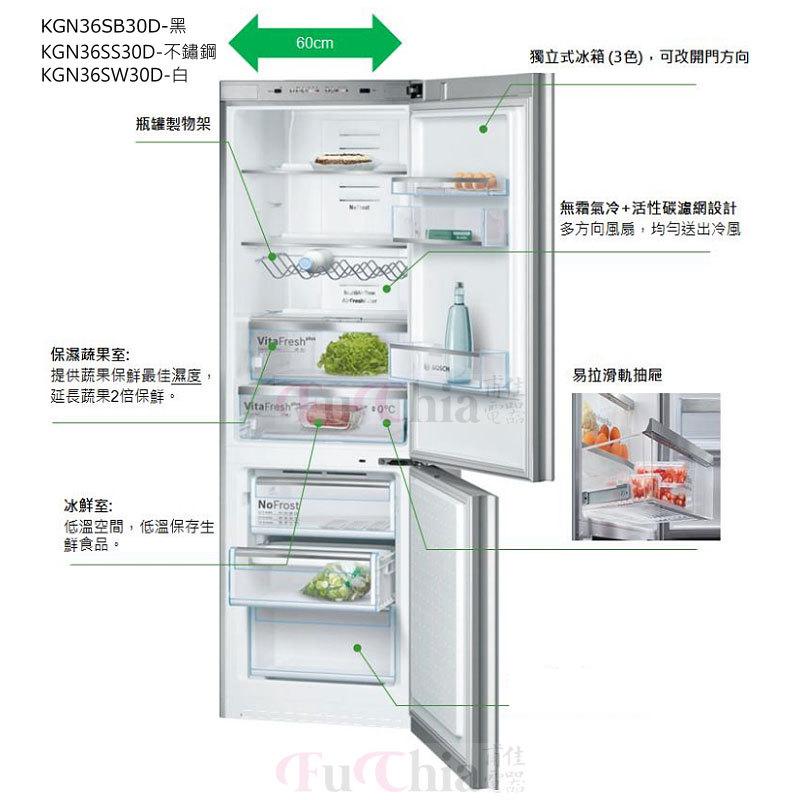 BOSCH KGN36SW30D 獨立式 節能冰箱 285L 白色