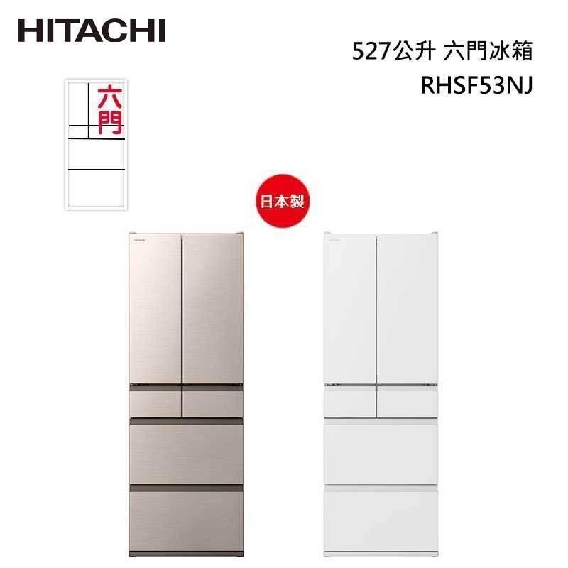 HITACHI RHSF53NJ 六門冰箱 (鋼板) 527L