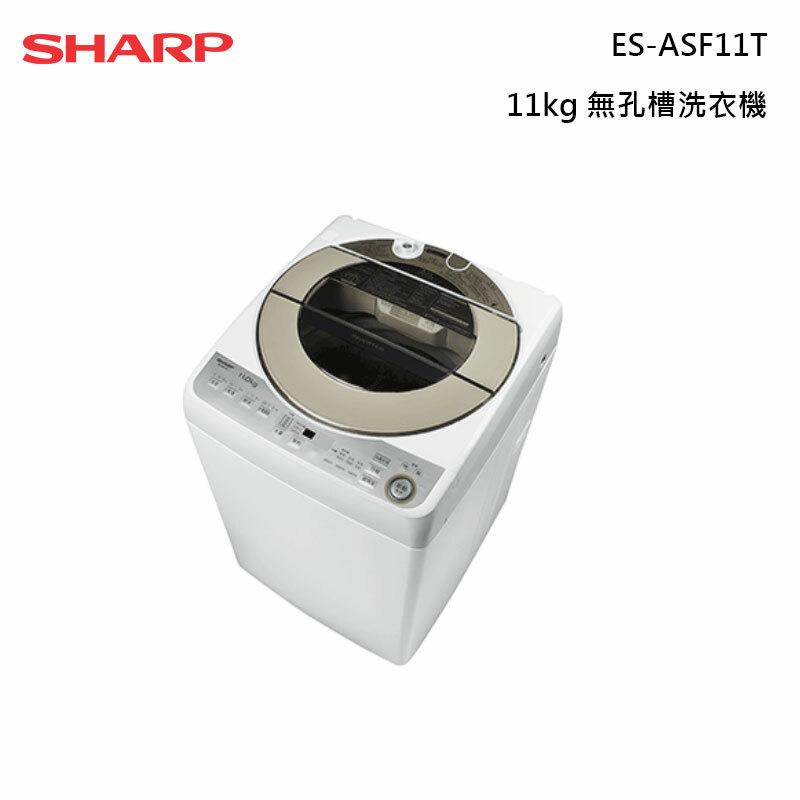 SHARP ES-ASF11T 無孔槽洗衣機 11kg