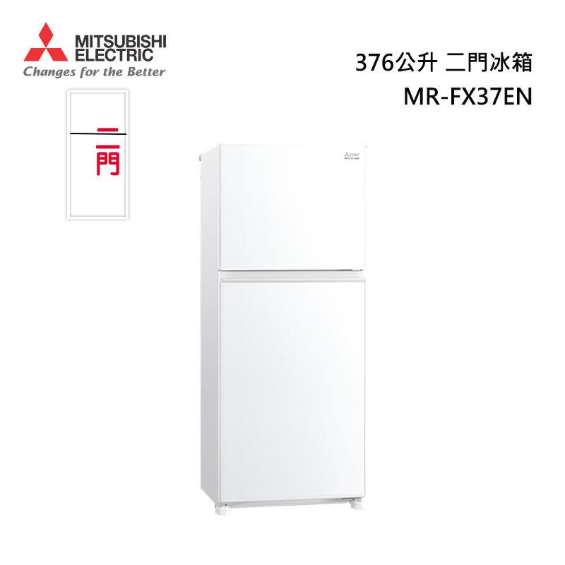 MITSUBISHI MR-FX37EN 二門冰箱 376L