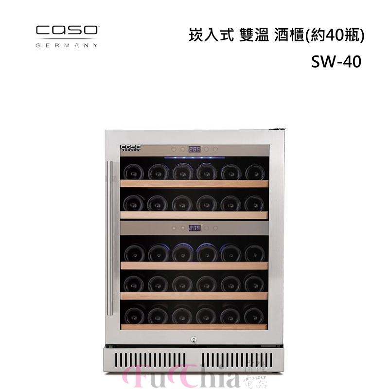 CASO SW-40 嵌入式 雙溫 酒櫃 40瓶 WineChef Pro 40
