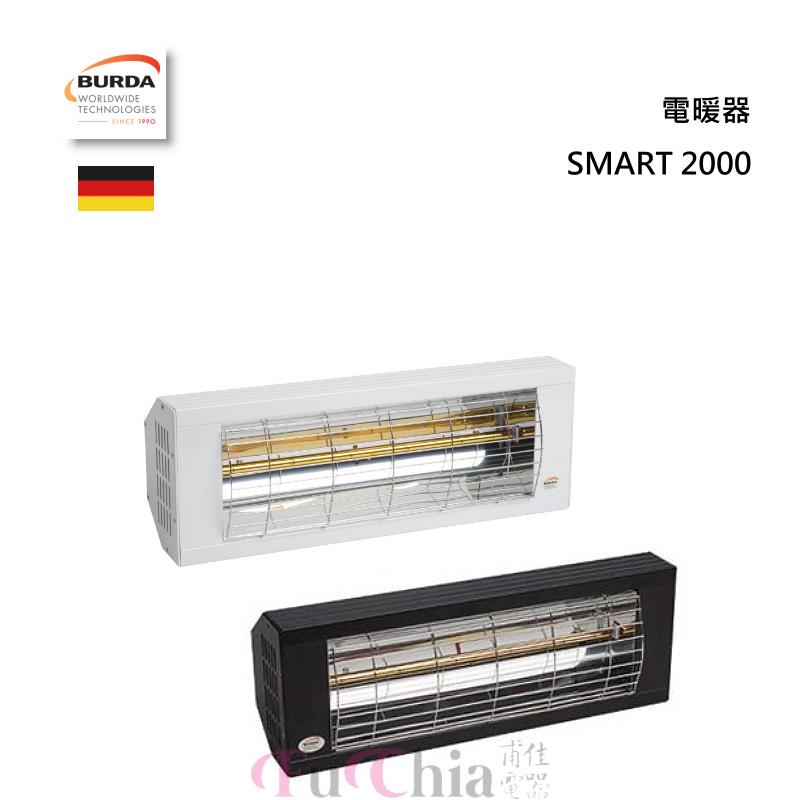 BURDA SMART2000 紅外線短波 電暖器 220V 電暖燈