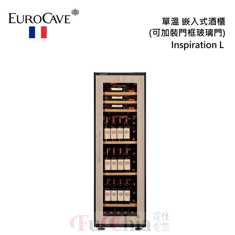 EuroCave Inspiration L 可加裝門框玻璃門 單溫 嵌入式酒櫃 89瓶