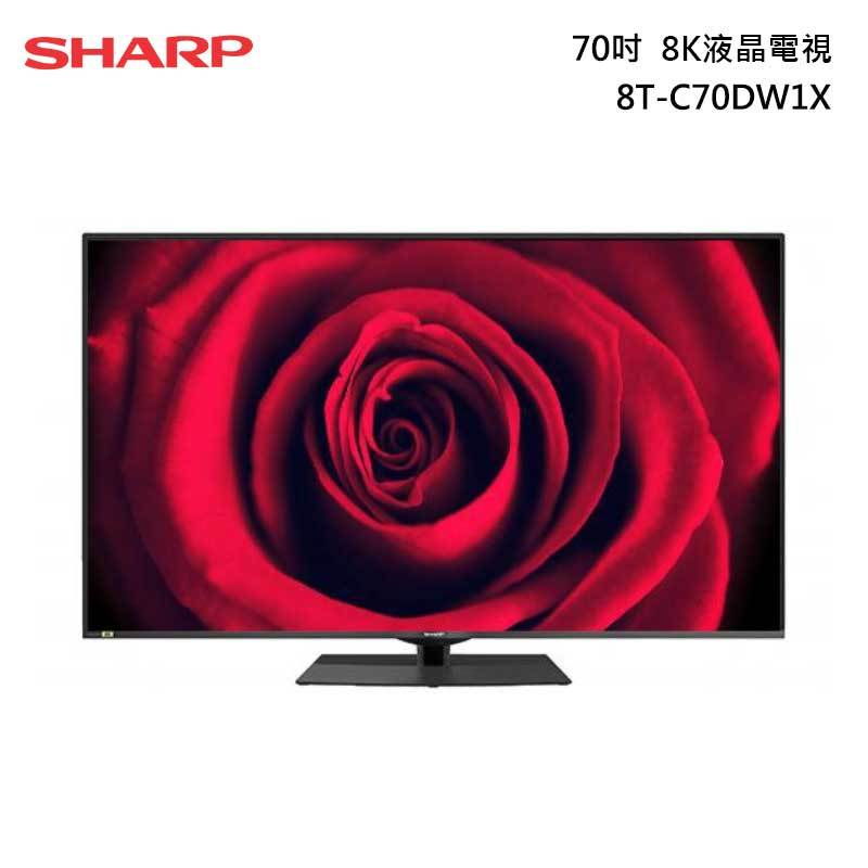 SHARP 8T-C70DW1X 8K 液晶電視 第三代8K Android TV