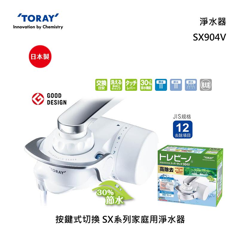 TORAY SX904V 透明檢視窗 淨水器 龍頭型 中空絲膜