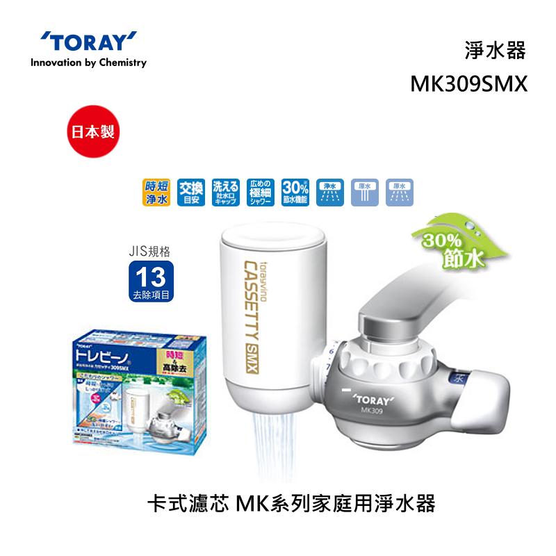TORAY MK309SMX 迷你型生飲 快速淨水 淨水器