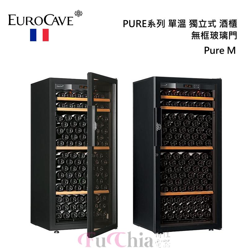 EuroCave Pure M 無框玻璃門 單溫 獨立式酒櫃 177瓶