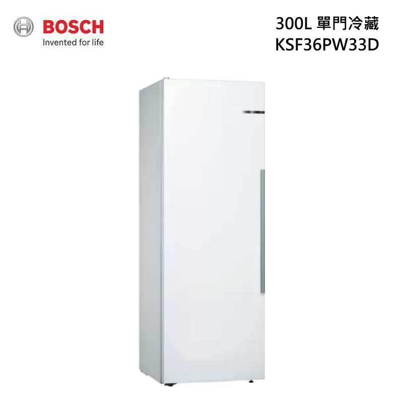 BOSCH KSF36PW33D 獨立式 單門冷藏櫃 冰箱 300L (220V) 白色
