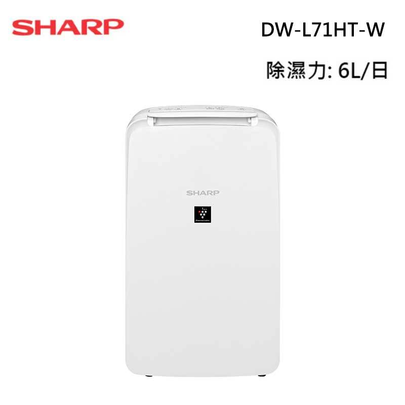 SHARP DW-L71HT-W 衣物乾燥 除濕機 除濕力 6L/日
