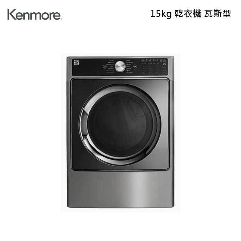Kenmore 91783 乾衣機 瓦斯型 15kg