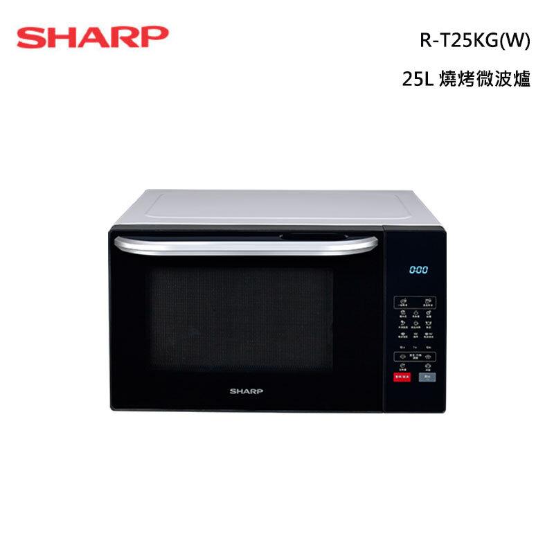 SHARP R-T25KG(W) 燒烤微波爐 25L