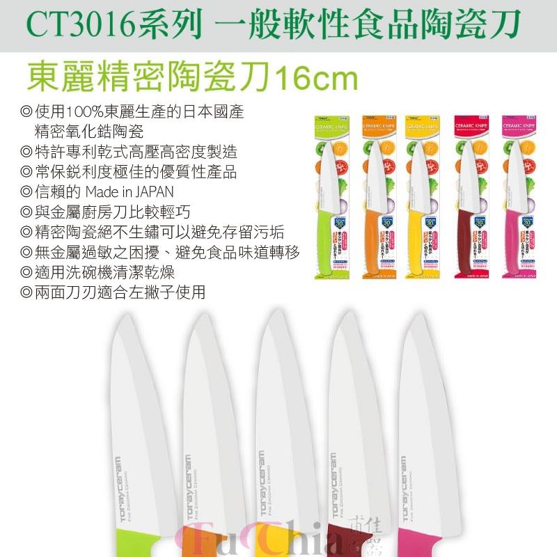 TORAY CT3016系列 一般軟性食品陶瓷刀 16cm