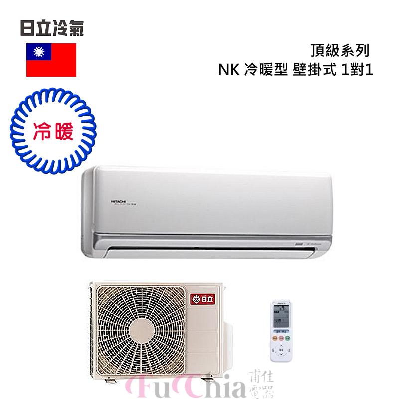 HITACHI 頂級系列 N型 冷暖 變頻 壁掛分離式冷氣 1對1