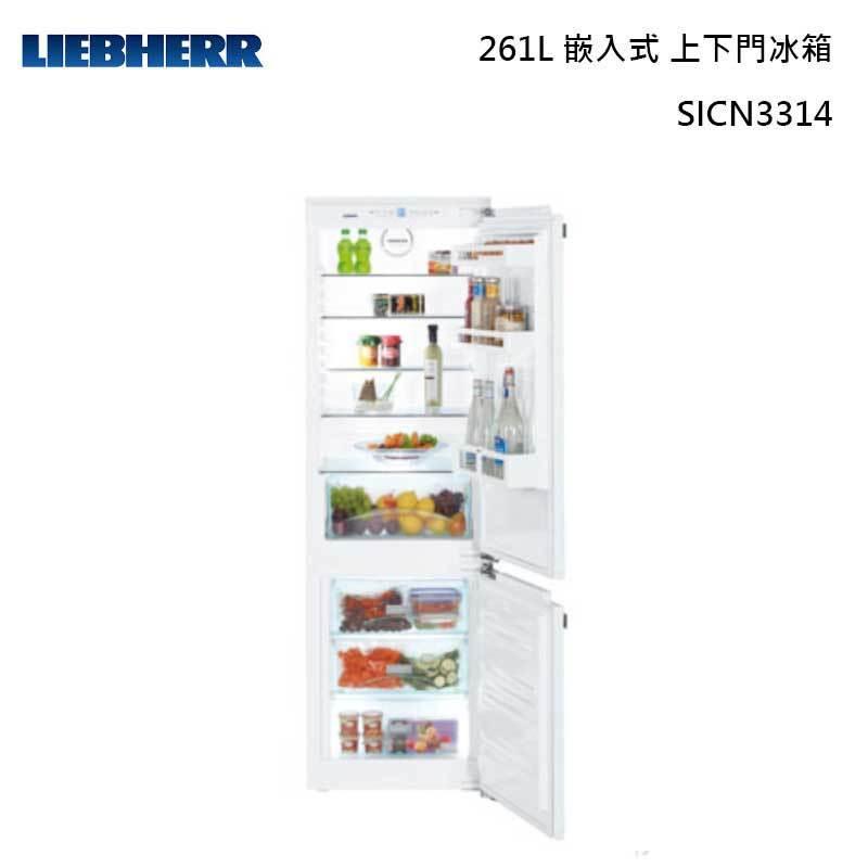 LIEBHERR SICN3314 全嵌入式 上下門冰箱 261L (220V)