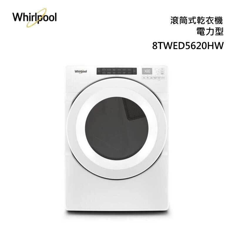 Whirlpool 8TWED5620HW 電力型 乾衣機 16kg