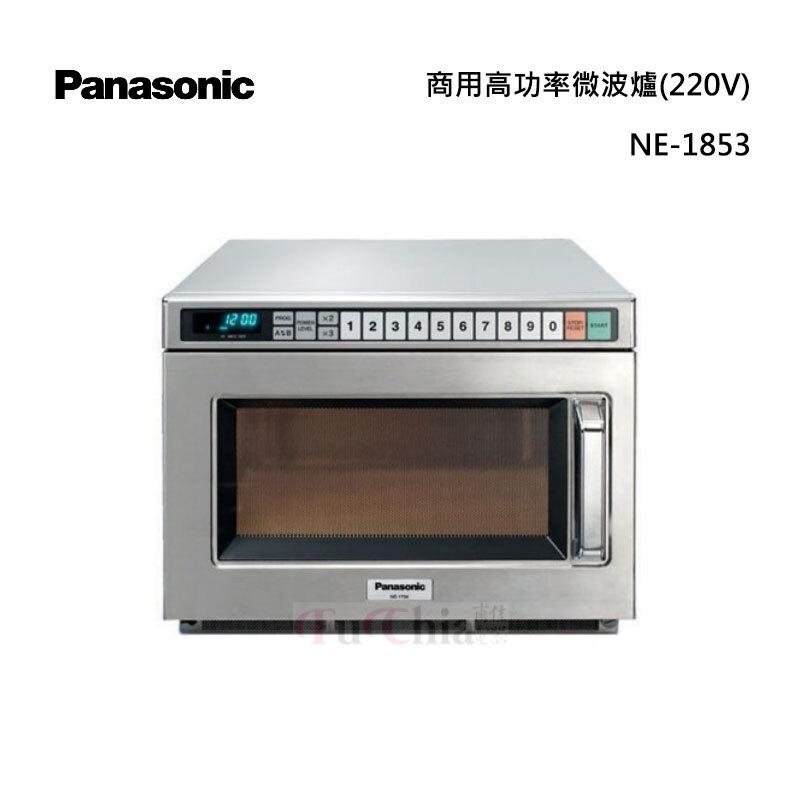 Panasonic NE-1853 商用微波爐 高功率微波爐 220V