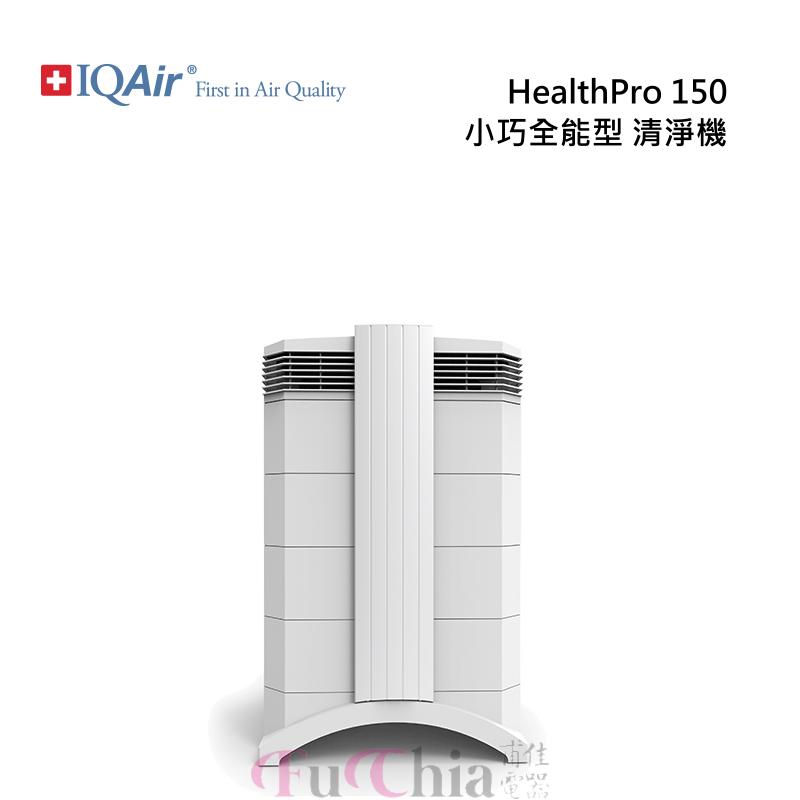 IQAir HealthPro 150 空氣清淨機 小巧全能型