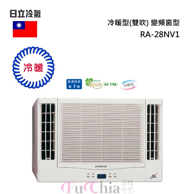 HITACHI RA-28NV1 變頻雙吹式 窗型 冷暖氣