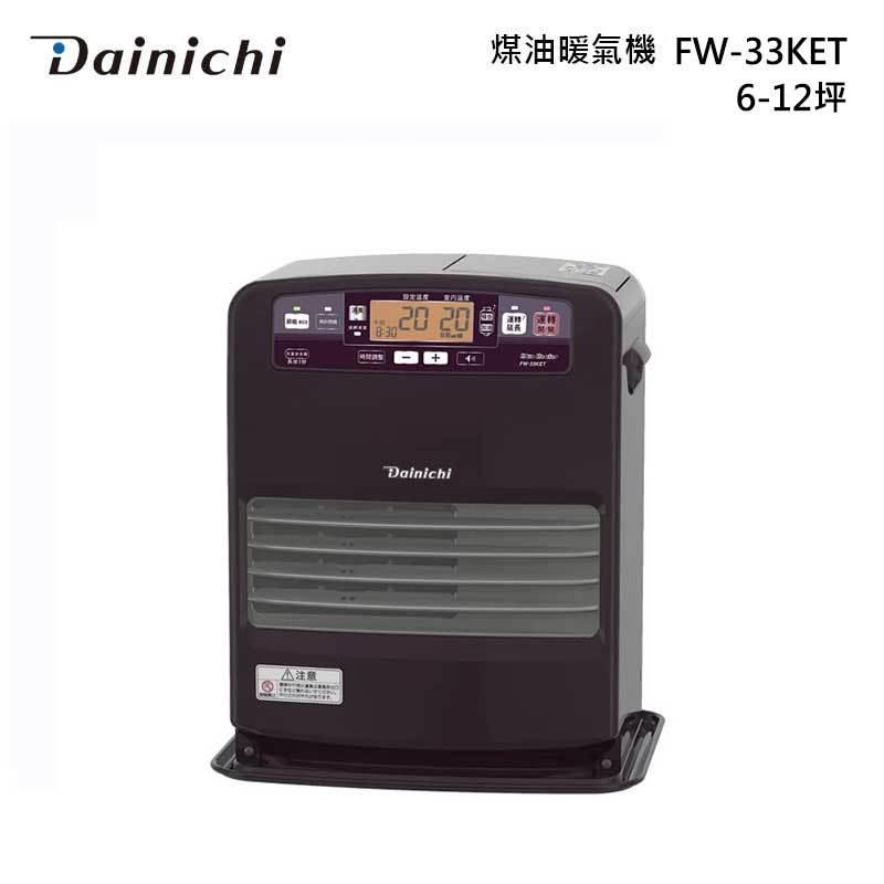 DAINICHI FW-33KET 煤油暖氣機 6~12坪