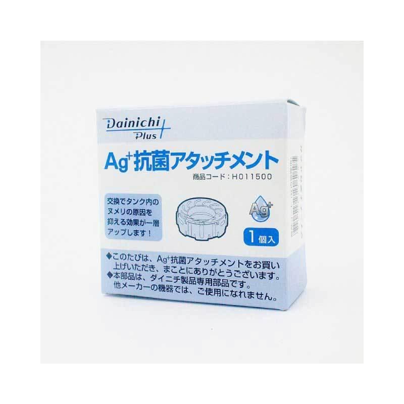 DAINICHI H011500 空氣清淨保濕機 抗菌銀離子 HD-9000T專用