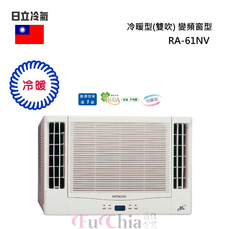HITACHI RA-61NV 變頻雙吹式 窗型 冷暖氣