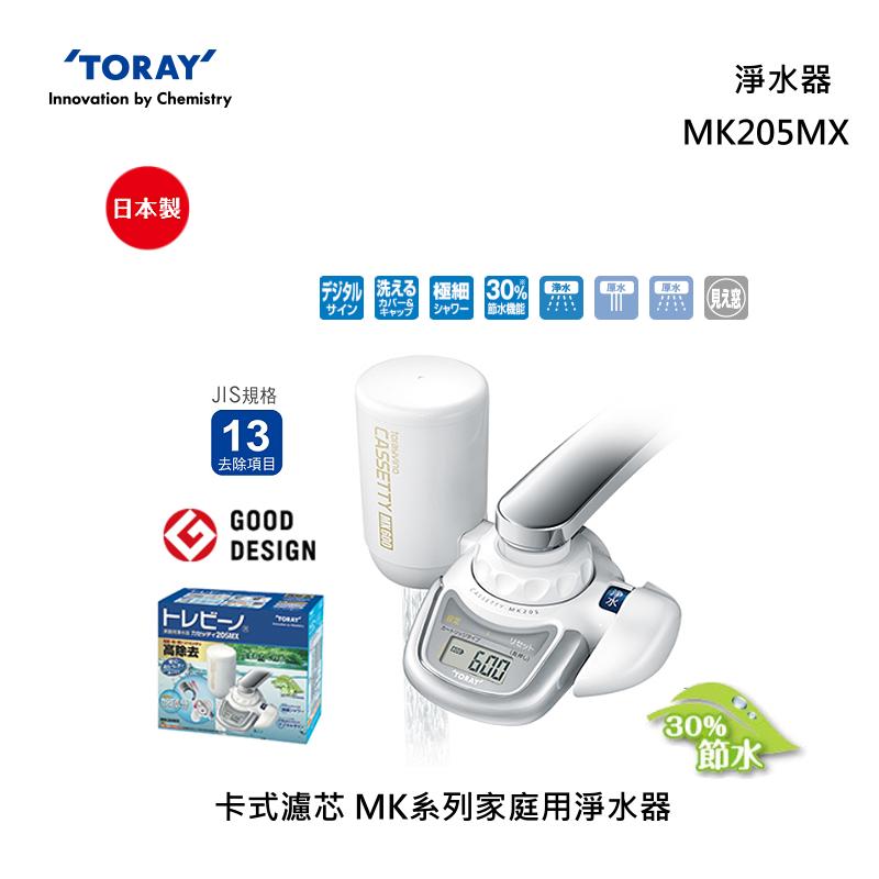 TORAY MK205MX 迷你型生飲 淨水器 龍頭型 中空絲膜