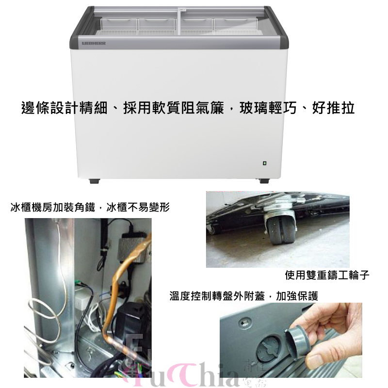 LIEBHERR EFE-1102 玻璃推拉 1尺5(108L) 冷凍櫃