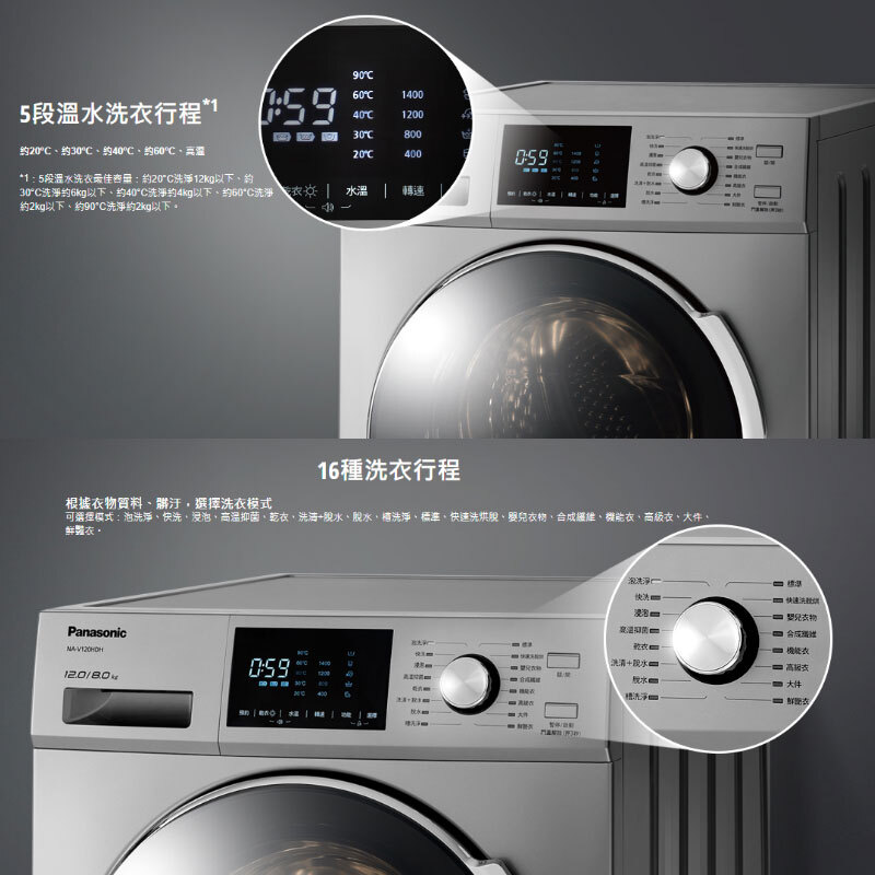 Panasonic NA-V120HDH 滾筒洗脫烘衣機 12kg