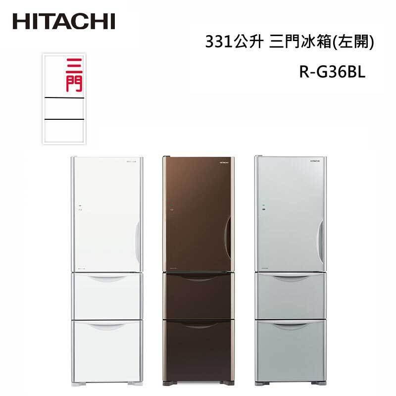 HITACHI RG36BL 三門冰箱 左開 331L