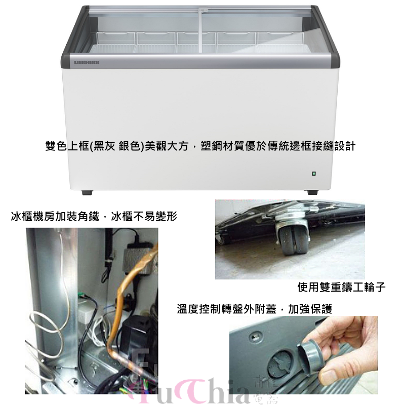 LIEBHERR EFI-3553 弧型玻璃推拉 4尺2(250L) 冷凍櫃