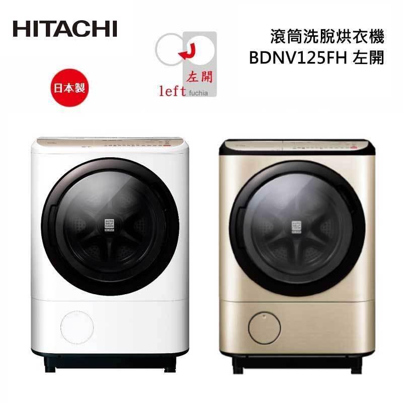 HITACHI BDNV125FH 滾筒洗脫烘衣機 12.5kg  (左開)