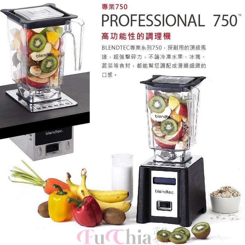 Blendtec Professional 750 高效能調理機 家用/商用 兩用機種