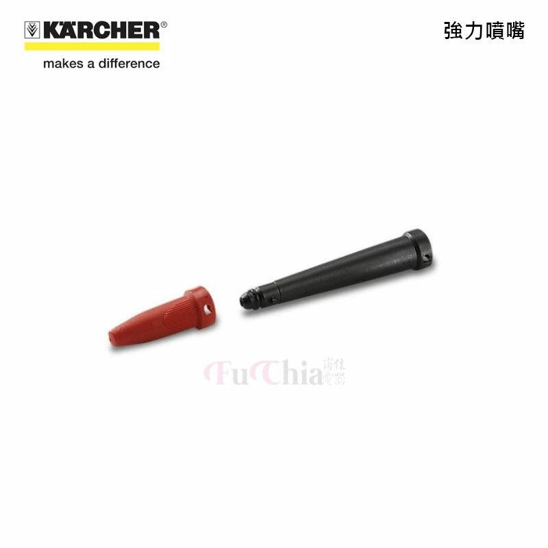 Karcher 2.884-282.0 強力噴嘴 蒸氣清洗機配件