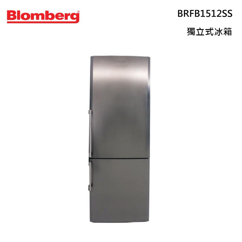 Blomberg BRFB1512SS 獨立型 不銹鋼 上下門冰箱 450L