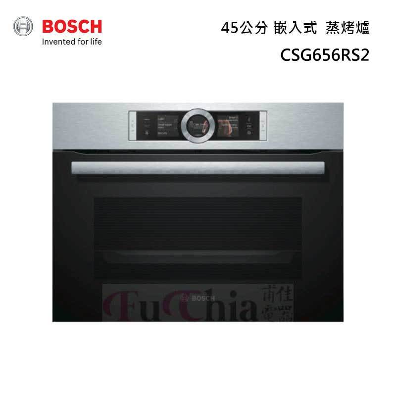 BOSCH CSG656RS2 45公分 嵌入式 蒸烤爐 47L (220V)