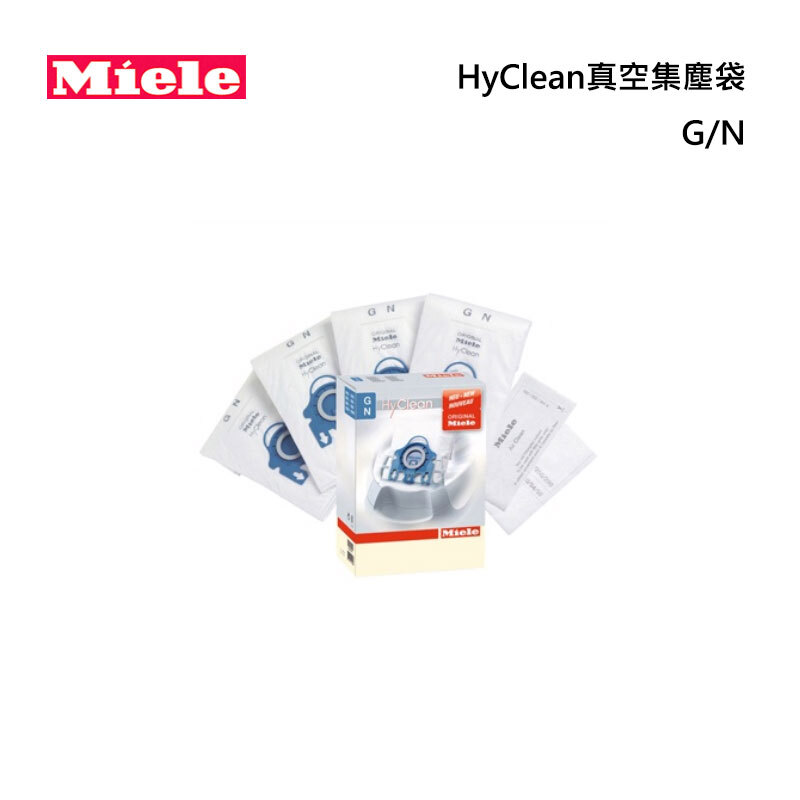 Miele G/N HyClean真空集塵袋 G/N