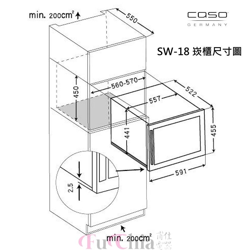 CASO SW-18 嵌櫃式 酒櫃 18瓶 WineSafe 18 EB
