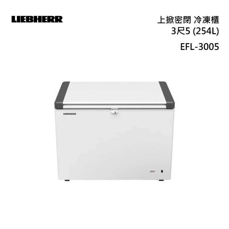 LIEBHERR EFL-3005 上掀密閉 3尺5(254L) 冷凍櫃