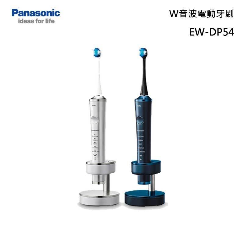 Panasonic EW-DP54 W音波電動牙刷 日本原裝