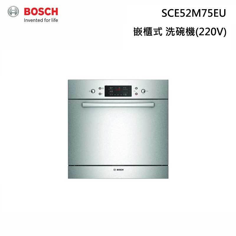 BOSCH SCE52M75EU 60cm 嵌櫃式 洗碗機 烤箱型 (220V)