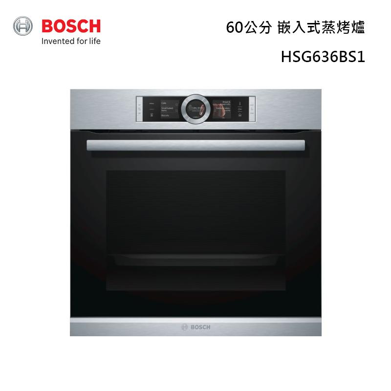 BOSCH HSG636BS1 60cm 嵌入式 蒸烤爐 71L (220V)